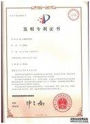 亚飞凌电磁蒸汽锅炉发明专利