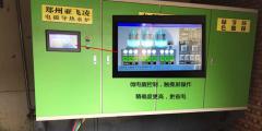 亚飞凌山西吕梁水泥厂办公楼300KW电热水锅炉供暖